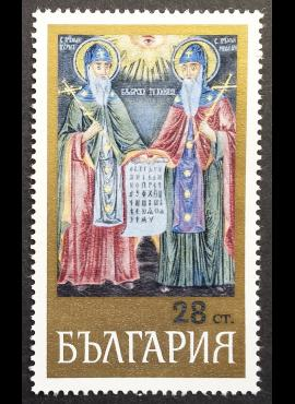 Bulgarija, MiNr 1877 MNH**