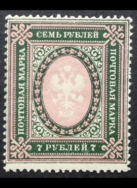 Carinė Rusija, MiNr 80 MNH**