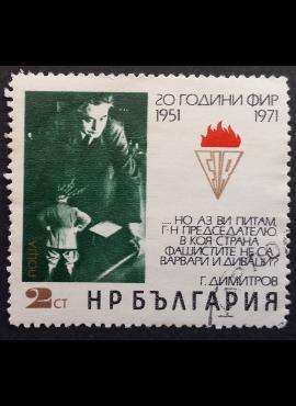 Bulgarija, MiNr 2072 Used (O)