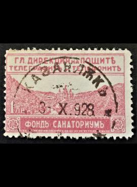 Bulgarija, privalomų priemokų ženklas, MiNr 8 Used (O)