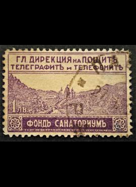 Bulgarija, privalomų priemokų ženklas, MiNr 9 Used (O)
