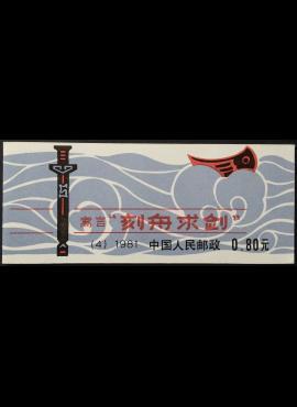 Kinija, kišeninė knygelė Nr 4, pilnas komplektas, MiNr 1671-1675 MNH**