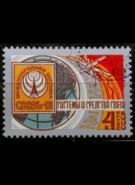 Rusija, TSRS ScNr 4978 Used(O) K