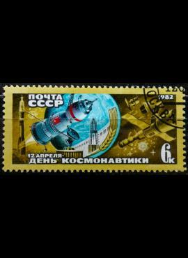 Rusija, TSRS ScNr 5034 Used(O) K