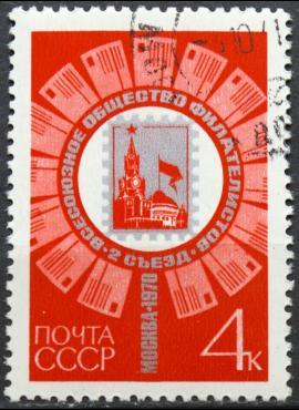 Rusija, TSRS ScNr 3764 Used(O) V