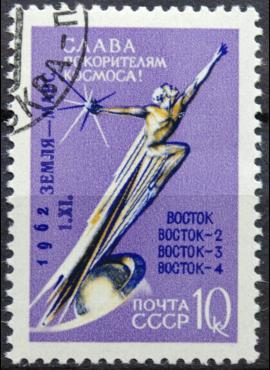Rusija, TSRS ScNr 2662 Used(O)