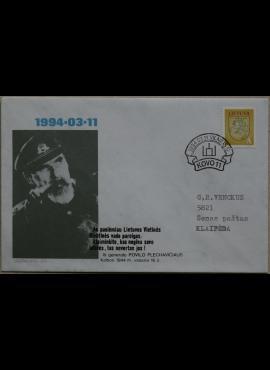 Dailininko A. Šakalio 1994m kolekcinis vokas Nr 132 G