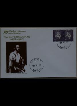 Dailininko A. Šakalio 1995m kolekcinis vokas Nr 181 G