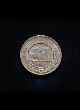 Rusija, 1 kapeika 1911m-СПБ