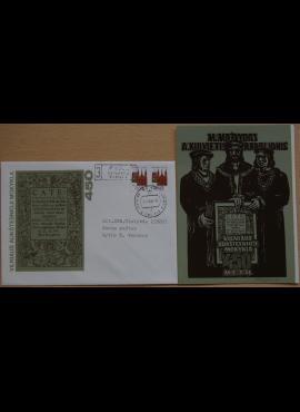 Dailininko A. Šakalio 1990m kolekcinis vokas su atvirute Nr 40 G