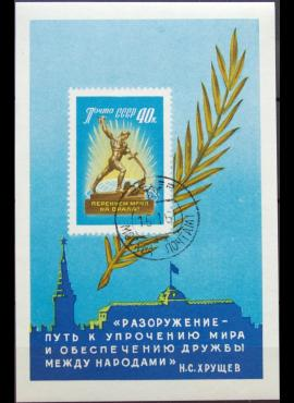 Rusija, TSRS blokas ScNr 2305A Used(O)