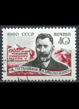 Rusija, TSRS ScNr 2389 Used(O) V