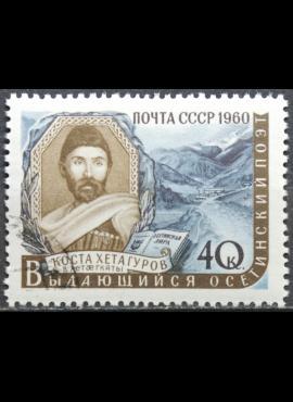 Rusija, TSRS ScNr 2351 Used(O) V