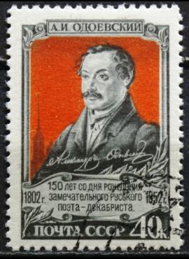 Rusija, TSRS MiNr 1651 Used(O) V