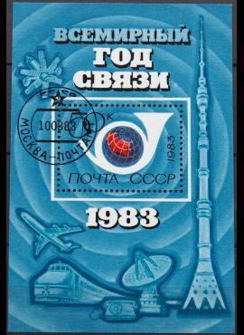 Rusija, TSRS blokas ScNr 5127 Used(O)