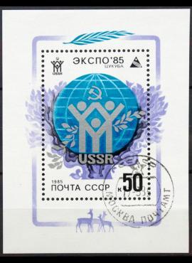 Rusija, TSRS blokas ScNr 5345 Used(O)
