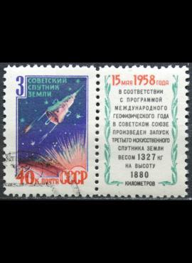 Rusija, TSRS ScNr 2083 Used(O) V