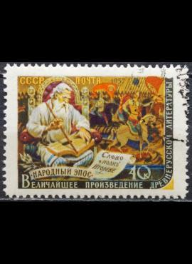 Rusija, TSRS ScNr 1960 Used(O) V