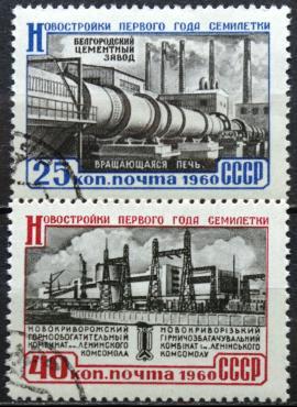 Rusija, TSRS, pilna serija MiNr 2360-2361 Used(O) V