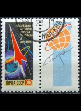 Rusija, TSRS MiNr 2587 Used(O) V