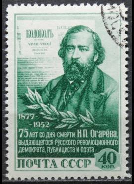 Rusija, TSRS ScNr 1637 Used(O) V