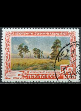 Rusija, TSRS ScNr 1231 Used(O) V