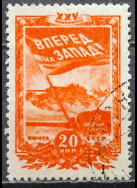 Rusija, TSRS ScNr 917 Used(O) V