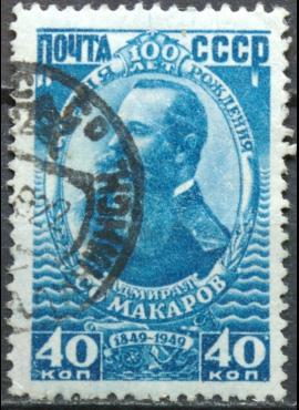 Rusija, TSRS ScNr 1328 Used(O) V