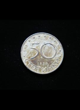 Bulgarija, 50 stotinkų 1999m