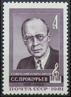 Rusija, TSRS ScNr 4931 MNH** V