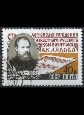 Rusija, TSRS ScNr 1758 Used(O) V