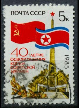 Rusija, TSRS ScNr 5387 Used(O) V