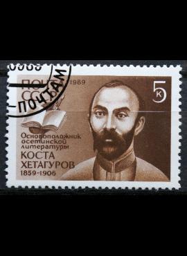 Rusija, TSRS ScNr 5815 Used(O)
