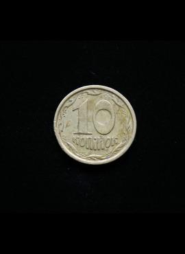 Ukraina, 10 kapeikų 1996m