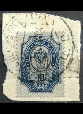 Rusija MiNr 42y Used(O)