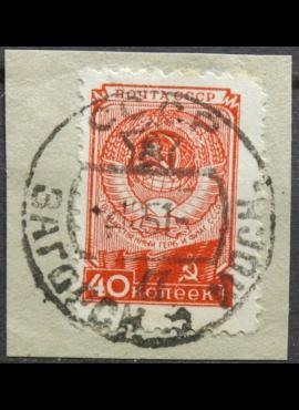 Rusija, TSRS MiNr 1335 Used(O)