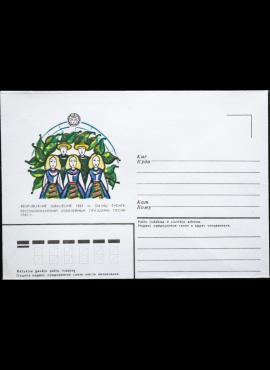 LTSR ryšių ministerijos vokas Nr.: 1306 B