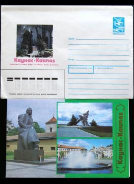 TSRS ryšių ministerijos, 1989m vokas su atviruku B