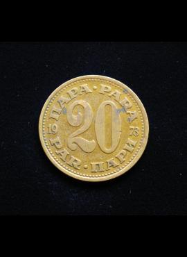 Jugoslavija, 20 parų 1973m