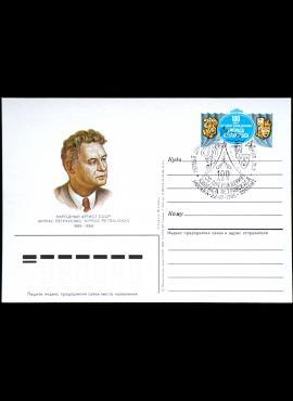 TSRS ryšių ministerijos, 1985 m. proginė pašto kortelė B