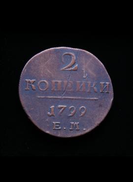Rusija, 2 kapeikos 1799m EM