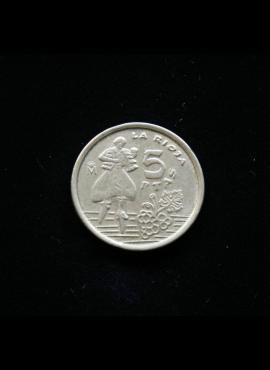 Ispanija, 5 pesetos 1996m