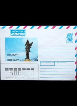TSRS ryšių ministerijos, 1990 m. oro pašto vokas B