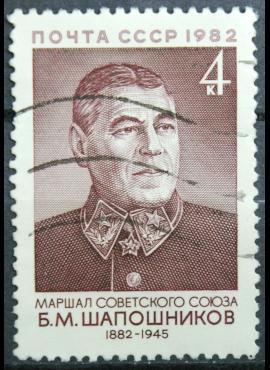 Rusija, TSRS ScNr 5078 Used(O)