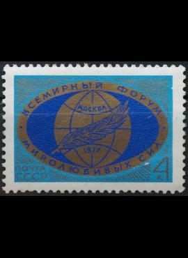 Rusija, TSRS ScNr 4540 MNH** V