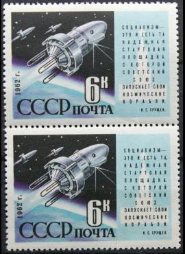 Rusija, TSRS, pora ScNr 2586 MNH**