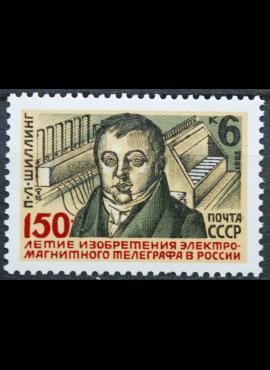 Rusija, TSRS ScNr 5069 MNH**