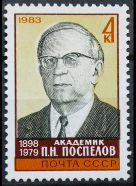 Rusija, TSRS ScNr 5154 MNH**