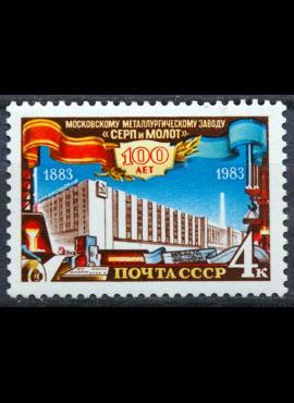 Rusija, TSRS ScNr 5189 MNH**