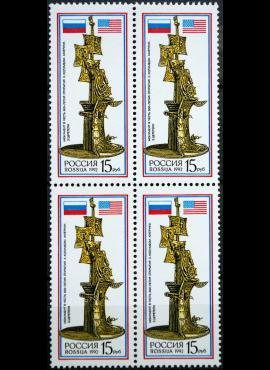 Rusija, kvartblokis MiNr 282 MNH**